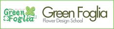 Flower Design School 「グリーンフォーリア」