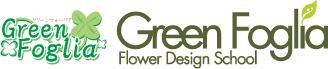 フラワーデザインスクール「グリーンフォーリア」